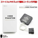 【数量限定セール】BREX CODE PHANTOM CC BKC990 for BMW & MINI CODING CONTROL iDrive5.0