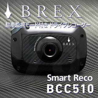 BREXSmartReco前後セットBCC510+BCC520ドライブレコーダー