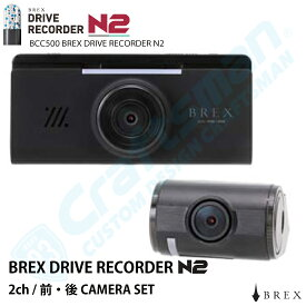【Newアップグレード版】BREX BCC500 N2ドライブレコーダー 前後カメラセット