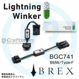BREXLightningWinkerforBMWBGC741/ブレックスライトニングウィンカーforBMWF系用