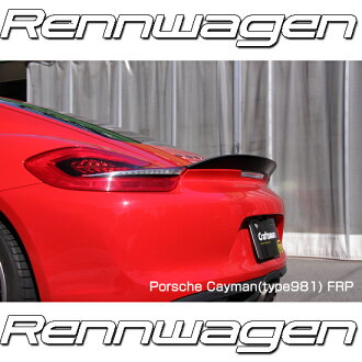 Rennwagen Porsche Cayman(TYPE981only)Ducktail Rear Spoiler/FRP