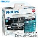【数量限定販売】PHILIPS LED Daylight Guide(汎用LEDデイライト)