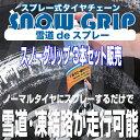 【3本セット】スプレー式タイヤチェーン SNOW GRIP スノーグリップ(TYRE GRIP)タイヤグリップ