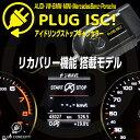 リカバリーモード搭載!PLUG ISC!アイドリングストップキャンセラー for AUDI(プラグコンセプト) PL2-ISC-A001 PLUG CONCEP...