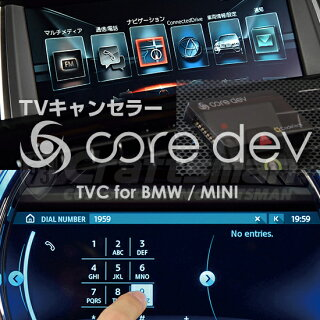 【BMWiDrive5.0対応TVキャンセラー】coredevTVCforBMW/MININBT2iDrive5.0/NBT★CodeTechCAM