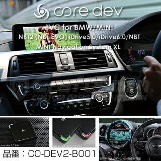 【新製品】CO-DEV2-B001coredevTVCforBMW/MINICodeTechCAM■NBT2(NBTEVO)iDrive5/iDrive6/NBT/MINIナビゲーションシステムXL(タッチモニター)搭載車■