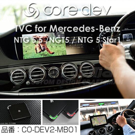 【新製品】CO-DEV2-MB01 core dev TVC for Mercedes-Benz【Mercedes-Benz NTG5.5/NTG5/NTG 5 Star1搭載車 Mercedes-Benz COMANDシステム】CodeTech CAM