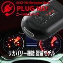 PLUG NS! PL3-NS-A001 for AUDI ニードルスイープ PLUG CONCEPT3.0