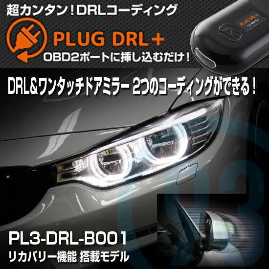 【新製品】PL3-DRL-B001 Plus for BMW 2つのコーディングが同時にできる! PL2-DRL-B002後継品 PLUG CONCEPT3.0