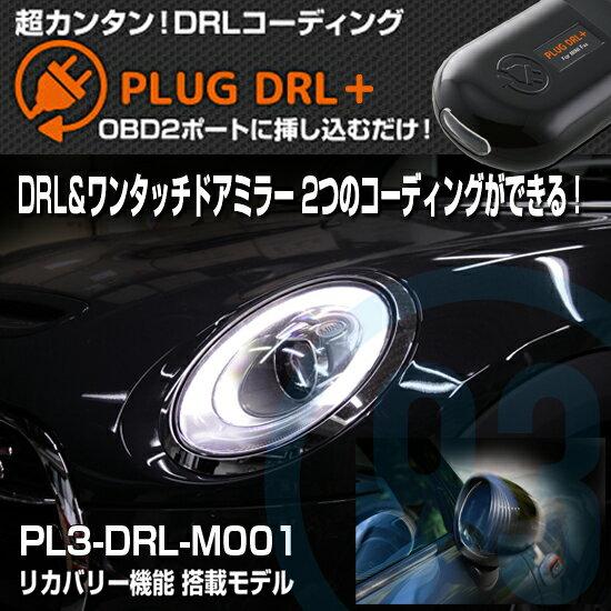 【新製品】PL3-DRL-M001 Plus! for MINI 2つのコーディングが同時にできる!PL2-DRL-M002後継品 PLUG CONCEPT3.0