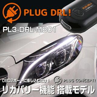 リカバリーモード搭載!PLUGDRL!PL2-DRL-MB01メルセデスベンツデイライトforMercedes-BenzPL-DRL-MB01(NEW)