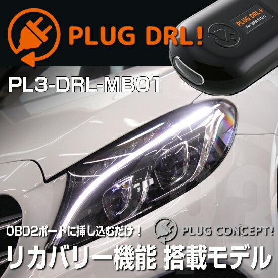 【新製品】PL3-DRL-MB01 for メルセデスベンツ デイライト PL2-DRL-MB01後継品 PLUG CONCEPT3.0
