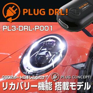 PL3-DRL-P001forポルシェデイライトNEWタイプPLUGCONCEPT3.0