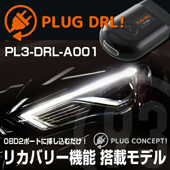 【新製品】PL3-DRL-A001 for AUDI-A3/S3/RS3 デイライト PL2-DRL-A001後継品 PLUG CONCEPT3.0