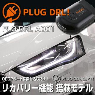 【新製品】PL3-DRL-A001forAUDI-A/S/RS4(8K/B8)デイライトPLUGCONCEPT3.0
