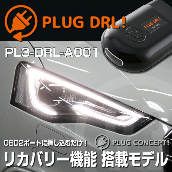 【新製品】PL3-DRL-A001 for NEW AUDI-A5/S5/RS5(8T/8F) デイライト PL2-DRL-A001後継品 PLUG CONCEPT3.0