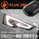 PLUG DRL!PL3-DRL-A001 for NEW AUDI-A5/S5/RS5(8T/8F) デイライト PLUG CONCEPT3.0