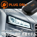 PLUG DRL!PL3-DRL-A001 for AUDI-A8/S8(4H) デイライト PLUG CONCEPT3.0