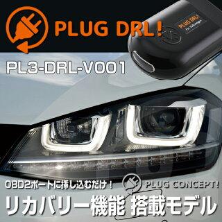 【新製品】PL3-DRL-V001forVWGOLF7,GOLF7.5デイライトPLUGCONCEPT3.0