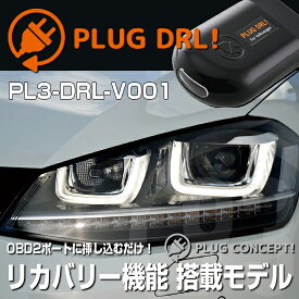 PLUG DRL! PL3-DRL-V001 for VW GOLF7,GOLF7.5 デイライト PLUG CONCEPT3.0
