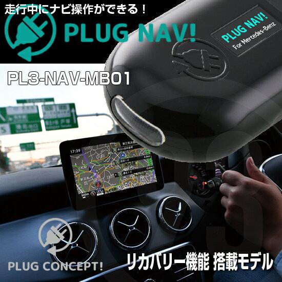 【新製品】PL3-NAV-MB01 for メルセデス・ベンツ ナビキャンセラー PL2-NAV-MB01後継品 PLUG CONCEPT3.0