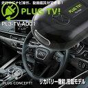 【新製品】PL3-TV-A001 for アウディ テレビキャンセラー PL2-TV-A001後継品 PLUG CONCEPT3.0