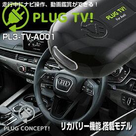 PLUG TV! PL3-TV-A001 for アウディ テレビキャンセラー PLUG CONCEPT3.0
