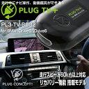 PLUG TV+ PL3-TV-B002 for BMW i Drive5/i Drive6テレビ・ナビキャンセラー PL2-TV-B002後継品 PLUG CONCEPT3.0