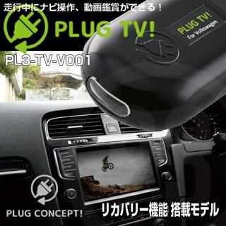 【新製品】PL3-TV-V001forフォルクスワーゲンテレビキャンセラーPL2-TV-A001後継品PLUGCONCEPT3.0