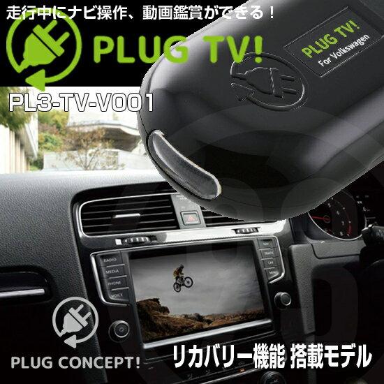 PLUG TV! PL3-TV-V001 for フォルクスワーゲン テレビキャンセラー PLUG CONCEPT3.0