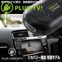 【新製品】PL3-TV-V001 for フォルクスワーゲン テレビキャンセラー PL2-TV-V001後継品 PLUG CONCEPT3.0