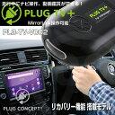 【新製品】PL3-TV-V002 for フォルクスワーゲンテレビキャンセラー PL2-TV-V002後継品 PLUG CONCEPT3.0