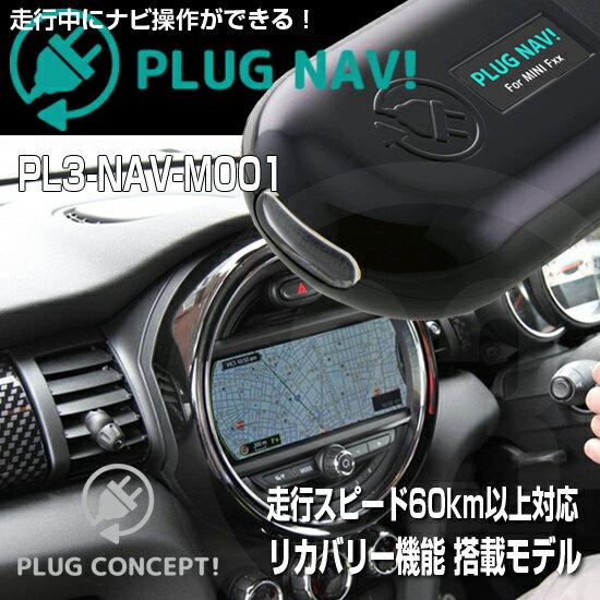 【新製品】PL3-NAV-M001 for MINI-F系 ナビキャンセラー PL2-NAV-M001後継品 PLUG CONCEPT3.0