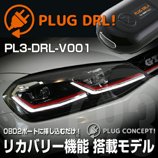 【新製品】PL3-DRL-V001 for VW GOLF7/GOLF7.5 Variant デイライト PL2-DRL-V001後継品 PLUG CONCEPT3.0