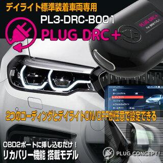 【新製品】PL3-DRC-B001PlusforBMWデイライト標準装備車専用