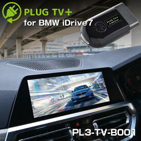 iDrive7対応 PLUG TV+ PL3-TV-B003 for BMW テレビ・ナビキャンセラー PLUG CONCEPT3.0