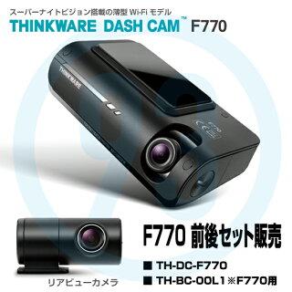 THINKWAREDASHCAMF770ドライブレコーダー+リアカメラセット【TH-DC-F770/TH-BC-00L1】