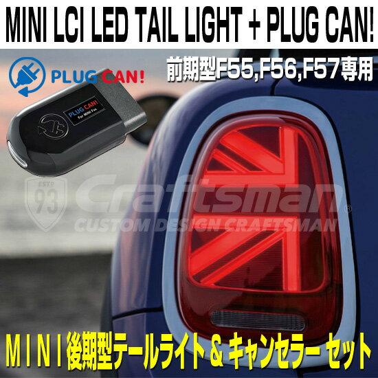 【25周年セール】MINIパーツ F55/F56/F57 LCI LEDユニオンジャック テールライト左右とPL3-CAN-M001キャンセラーセット