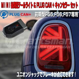 MINI(ミニ)純正LCILEDテールライト左右セット+PLUGCAN!