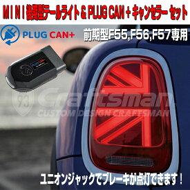 【ユニオンジャックブレーキにできる!】MINIパーツ F55/F56/F57 LCI LEDユニオンジャック テールライト左右とPL3-CAN-M002キャンセラーセット