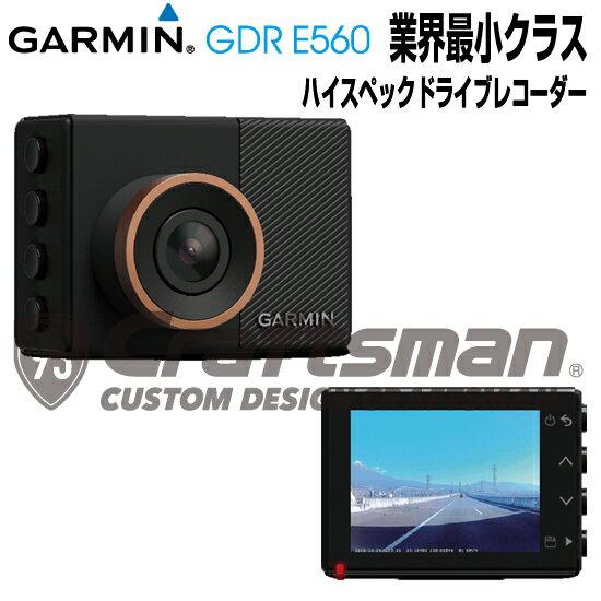 【セール】GARMIN GDR E560 業界最小ドライブレコーダー