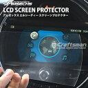 MINIナビゲーションXL専用LCD SCREEN PROTECTOR(エルシーディースクリーンプロテクター) AMSECHS