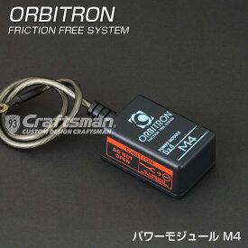 ORBITRON(オービトロン)FRICTION FREE POWER MODULE M4(フリクションフリーモジュール)