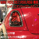 【MINI/ミニ】ユニオンジャック レッドテールセット R56後期,R57後期,R58クーペ,R59ロードスター,R56前期,R57前期