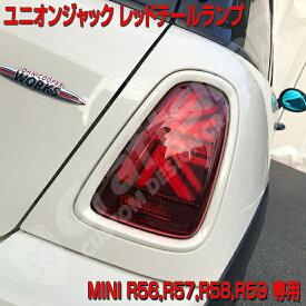 MINI/ミニR系ユニオンジャックレッドテールセット R56後期,R57後期,R58クーペ,R59ロードスター,R56前期,R57前期 ※右ハンドル車専用
