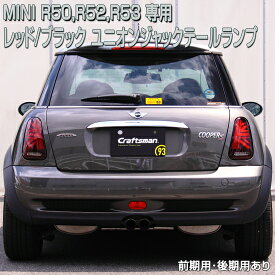 MINI/ミニR50系ユニオンジャックレッドブラッククリアテールセット R50,R53(前期・後期),R52コンバーチブル 右ハンドル車専用