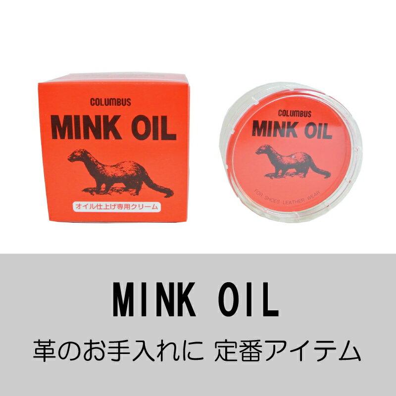 COLUMBUS MINK OIL45g コロンブス ミンクオイル