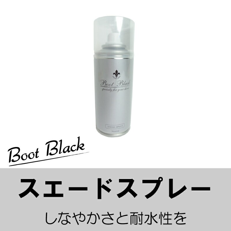 COLUMBUS ブートブラック スエードスプレー ニュートラル起毛革用 補色 防水スプレーコロンブス BOOT BLACK SUEDE SPRAY