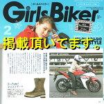 GirlsBiker2号掲載頂いた記事になります。