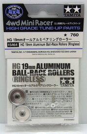 HG 19mmオールアルミベアリングローラー【タミヤ ミニ四駆用パーツ GP.464 ITEM15464】